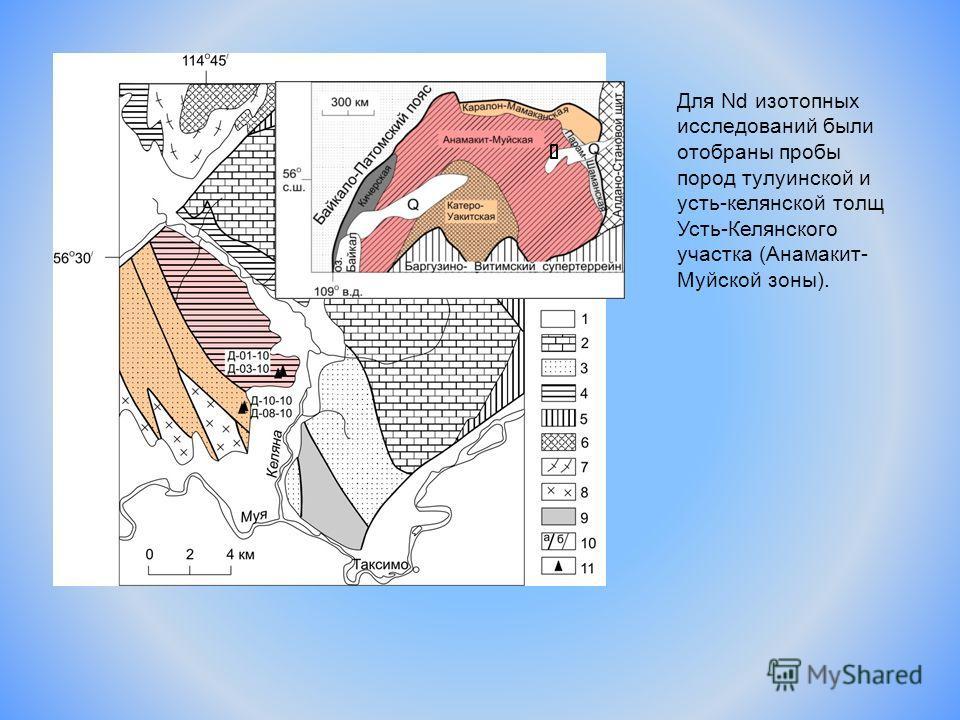 Для Nd изотопных исследований были отобраны пробы пород тулуинской и усть-келянской толщ Усть-Келянского участка (Анамакит- Муйской зоны).