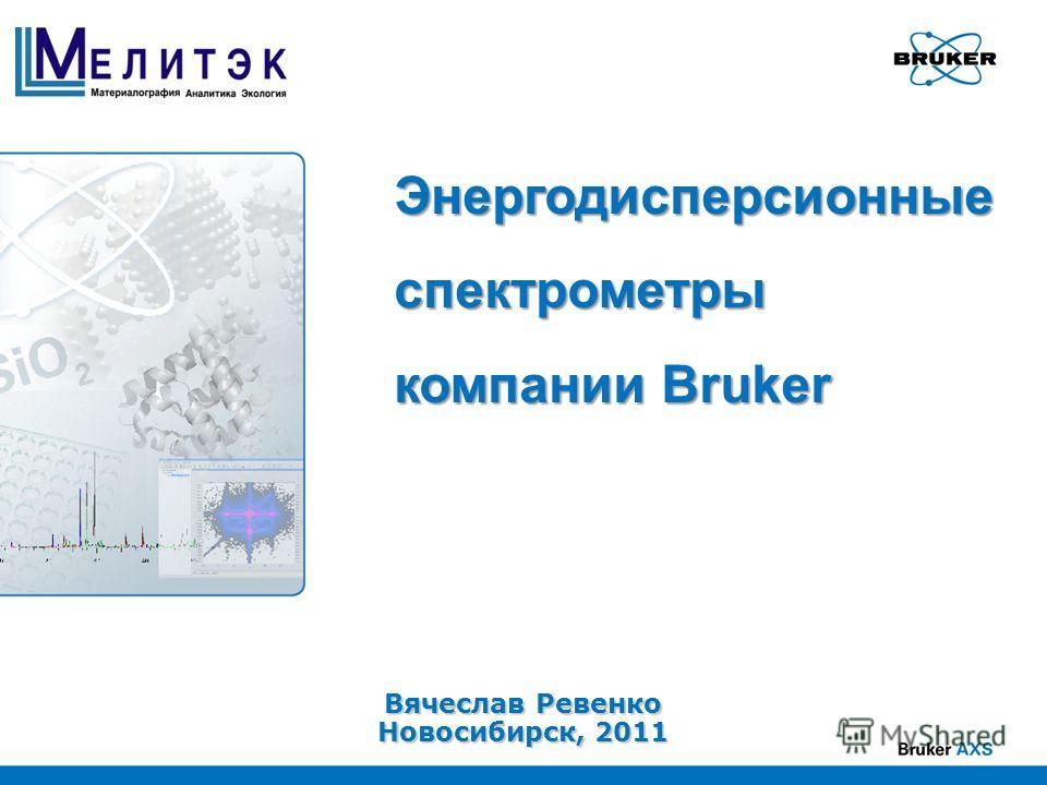 Энергодисперсионные спектрометры компании Bruker Вячеслав Ревенко Новосибирск, 2011