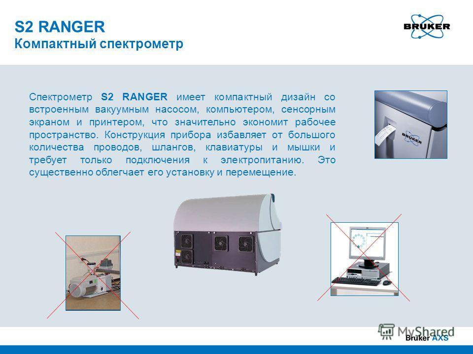 Спектрометр S2 RANGER имеет компактный дизайн со встроенным вакуумным насосом, компьютером, сенсорным экраном и принтером, что значительно экономит рабочее пространство. Конструкция прибора избавляет от большого количества проводов, шлангов, клавиату