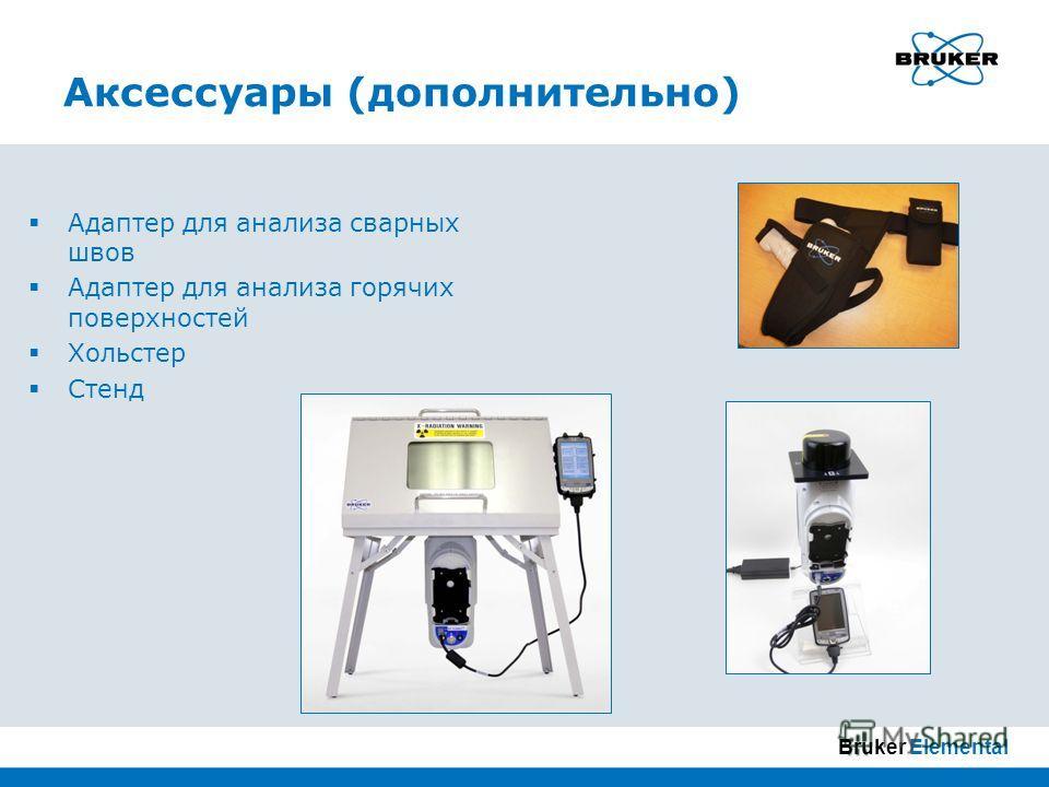Аксессуары (дополнительно) Адаптер для анализа сварных швов Адаптер для анализа горячих поверхностей Хольстер Стенд Bruker Elemental