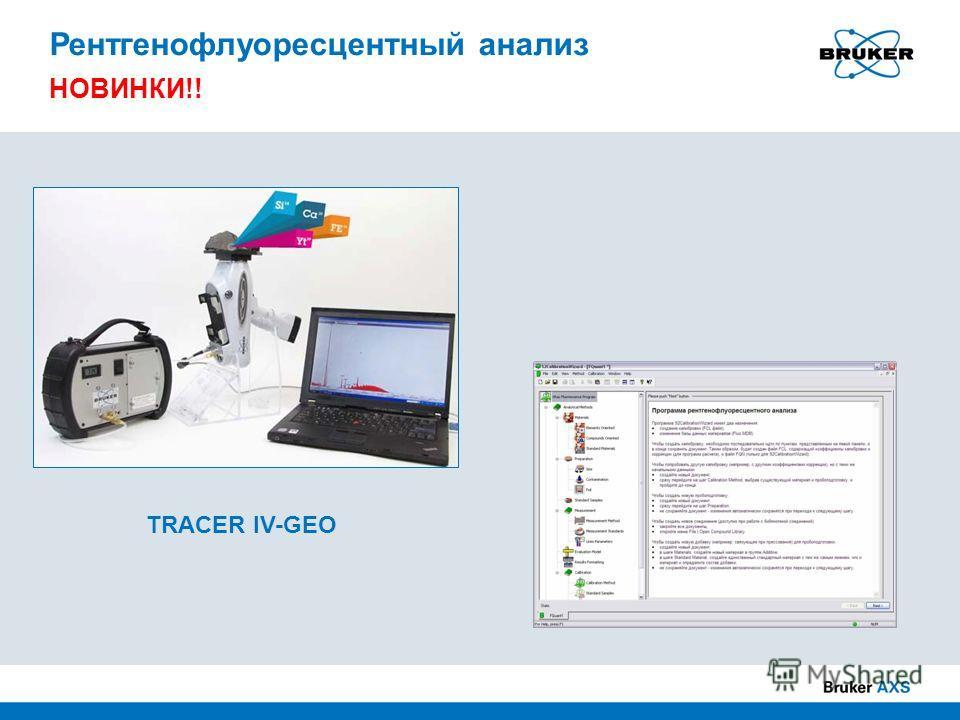 TRACER IV-GEO Рентгенофлуоресцентный анализ НОВИНКИ!!