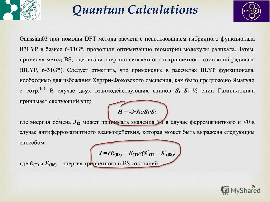 20 Quantum Calculations