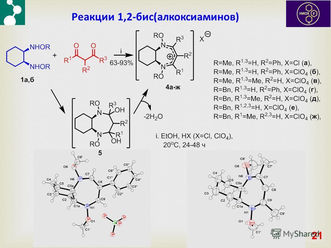 21 Реакции 1,2-бис(алкоксиаминов)