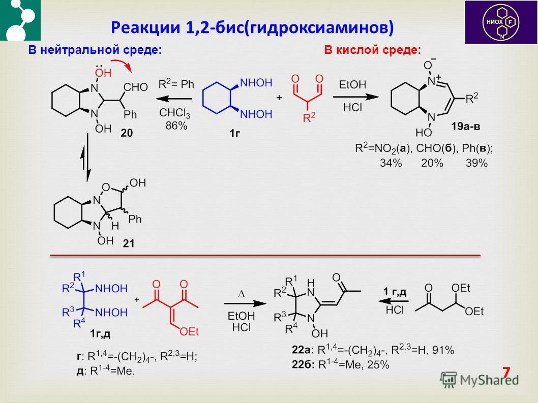 7 Реакции 1,2-бис(гидроксиаминов) В нейтральной среде:В кислой среде: