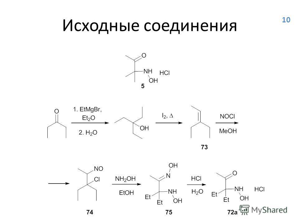 Исходные соединения 10