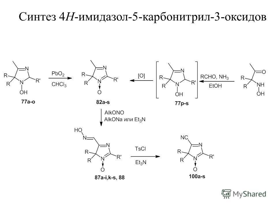 Синтез 4Н-имидазол-5-карбонитрил-3-оксидов