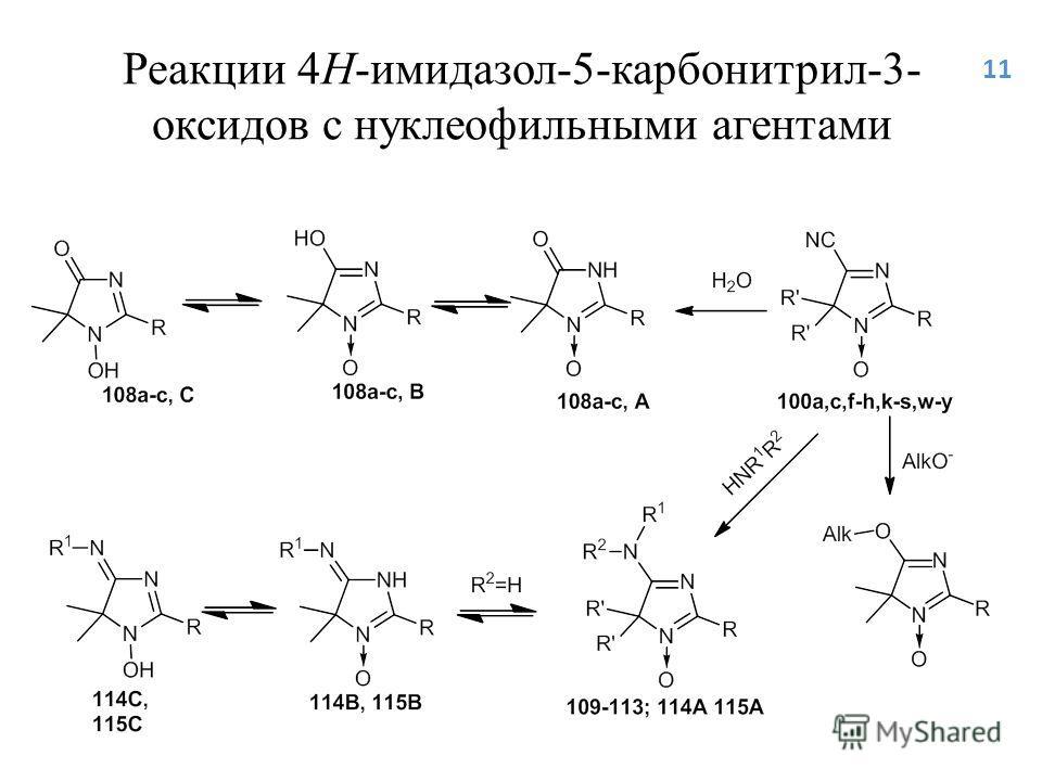 Реакции 4Н-имидазол-5-карбонитрил-3- оксидов с нуклеофильными агентами 11