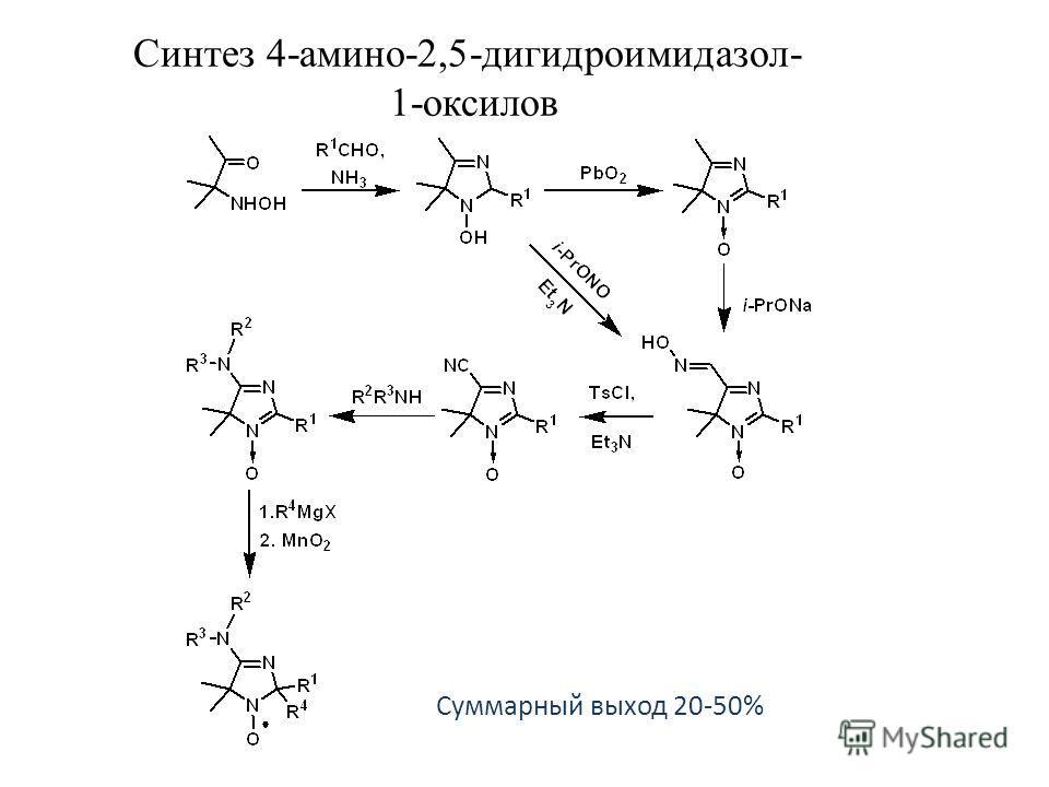 Синтез 4-амино-2,5-дигидроимидазол- 1-оксилов Суммарный выход 20-50%