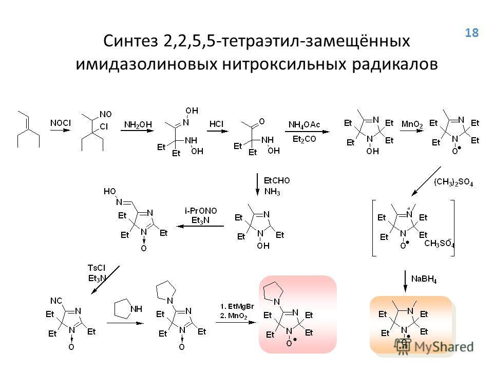 Синтез 2,2,5,5-тетраэтил-замещённых имидазолиновых нитроксильных радикалов 18