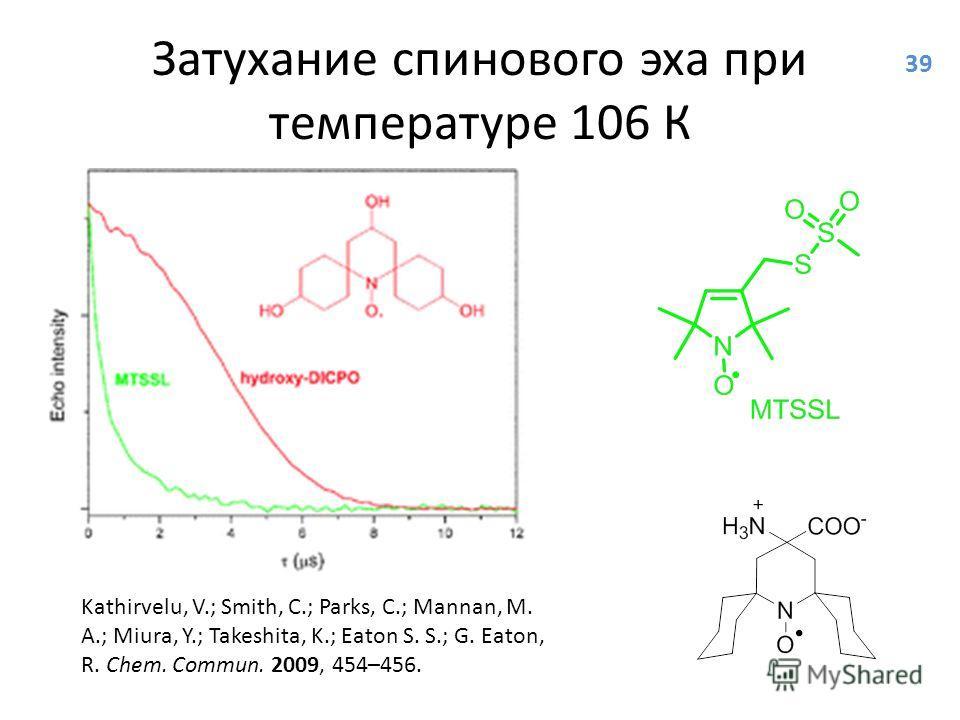 Затухание спинового эха при температуре 106 К Kathirvelu, V.; Smith, C.; Parks, C.; Mannan, M. A.; Miura, Y.; Takeshita, K.; Eaton S. S.; G. Eaton, R. Chem. Commun. 2009, 454–456. 39