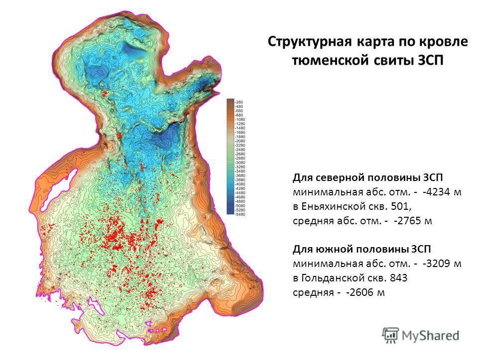 Структурная карта по кровле тюменской свиты ЗСП Для северной половины ЗСП минимальная абс. отм. - -4234 м в Еньяхинской скв. 501, средняя абс. отм. - -2765 м Для южной половины ЗСП минимальная абс. отм. - -3209 м в Гольданской скв. 843 средняя - -260