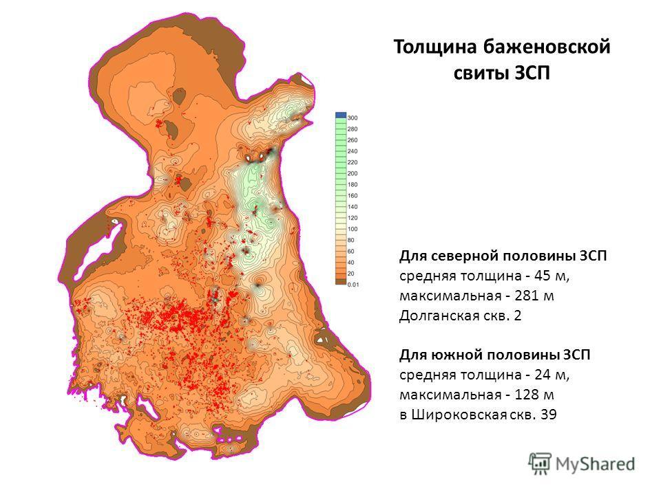 Толщина баженовской свиты ЗСП Для северной половины ЗСП средняя толщина - 45 м, максимальная - 281 м Долганская скв. 2 Для южной половины ЗСП средняя толщина - 24 м, максимальная - 128 м в Широковская скв. 39