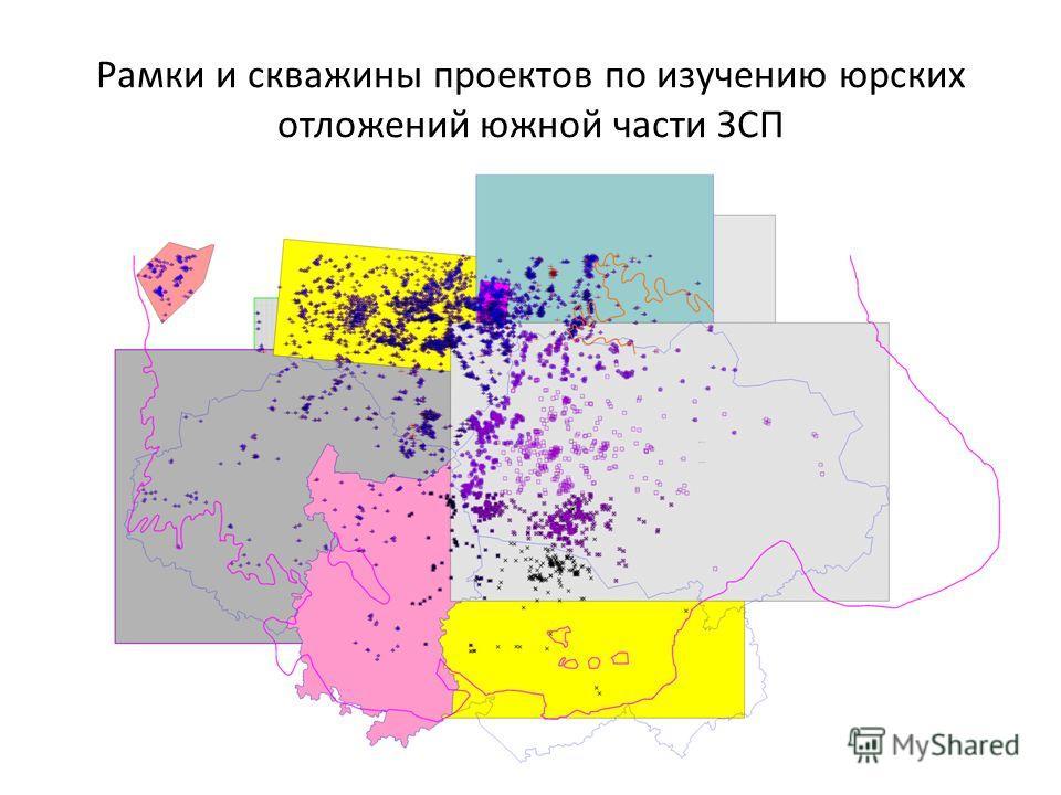 Рамки и скважины проектов по изучению юрских отложений южной части ЗСП