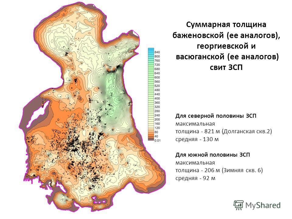 Суммарная толщина баженовской (ее аналогов), георгиевской и васюганской (ее аналогов) свит ЗСП Для северной половины ЗСП максимальная толщина - 821 м (Долганская скв.2) средняя - 130 м Для южной половины ЗСП максимальная толщина - 206 м (Зимняя скв.