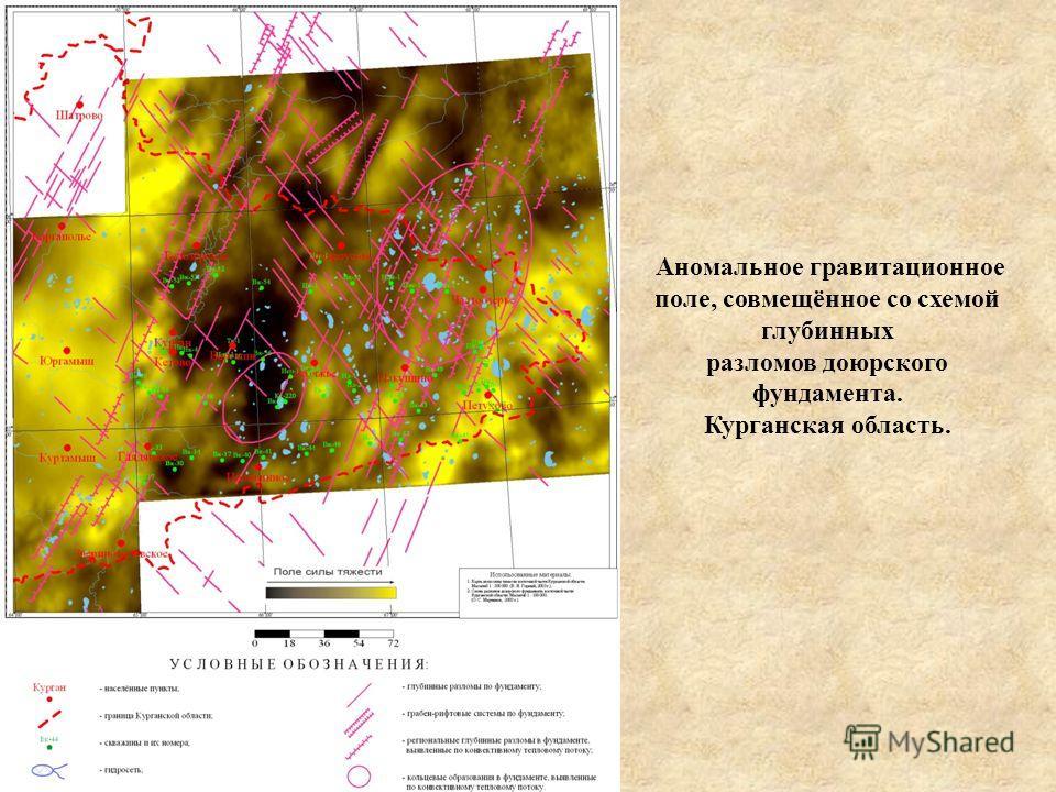 Аномальное гравитационное поле, совмещённое со схемой глубинных разломов доюрского фундамента. Курганская область.