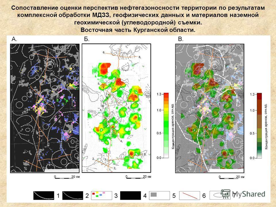 Сопоставление оценки перспектив нефтегазоносности территории по результатам комплексной обработки МДЗЗ, геофизических данных и материалов наземной геохимической (углеводородной) съемки. Восточная часть Курганской области.