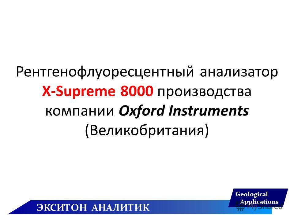 Рентгенофлуоресцентный анализатор X-Supreme 8000 производства компании Oxford Instruments (Великобритания) ЭКСИТОН АНАЛИТИК Geological Applications