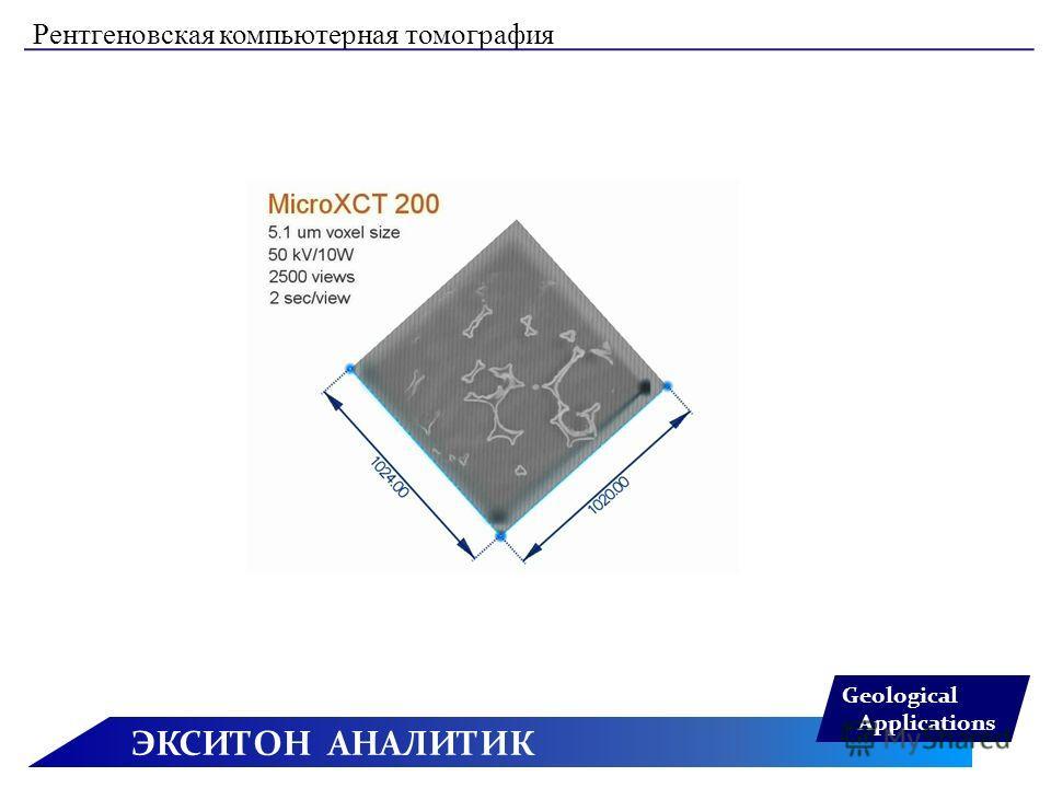 ЭКСИТОН АНАЛИТИК Geological Applications Рентгеновская компьютерная томография