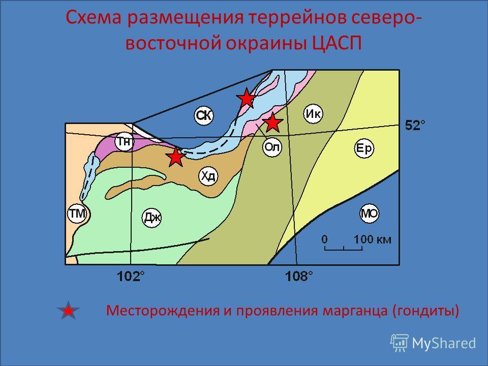 Месторождения и проявления марганца (гондиты) Схема размещения террейнов северо- восточной окраины ЦАСП