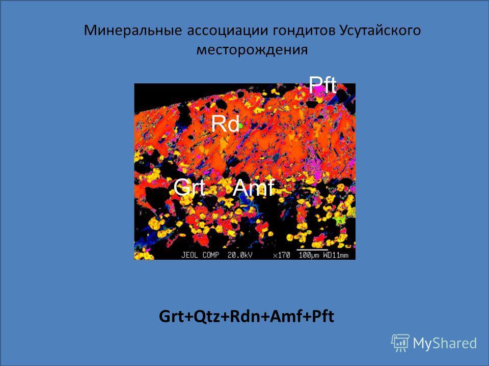Минеральные ассоциации гондитов Усутайского месторождения Grt+Qtz+Rdn+Amf+Pft