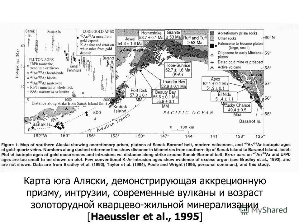 Карта юга Аляски, демонстрирующая аккреционную призму, интрузии, современные вулканы и возраст золоторудной кварцево-жильной минерализации [Haeussler et al., 1995]