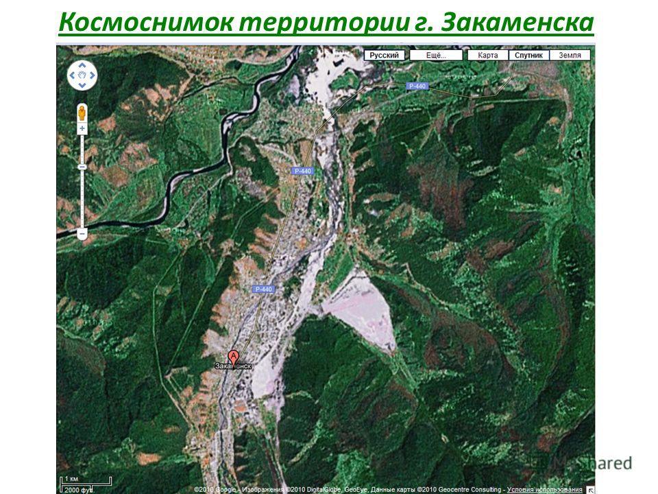 Космоснимок территории г. Закаменска