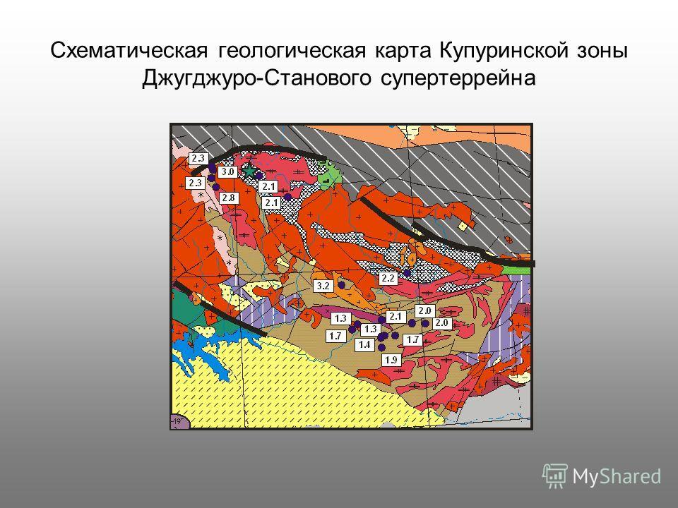 Схематическая геологическая карта Купуринской зоны Джугджуро-Станового супертеррейна