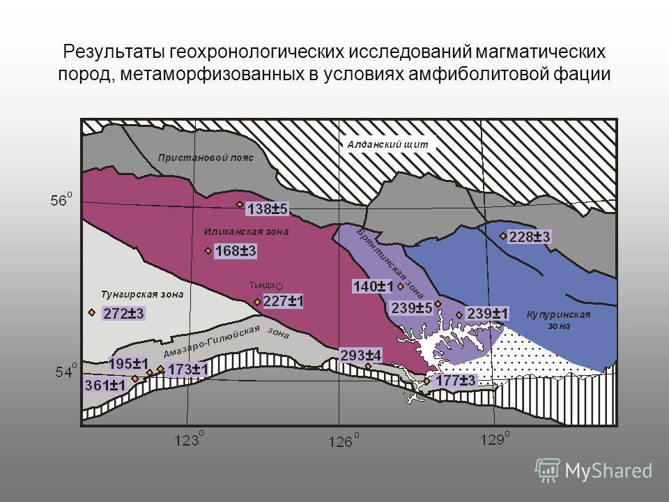 Результаты геохронологических исследований магматических пород, метаморфизованных в условиях амфиболитовой фации