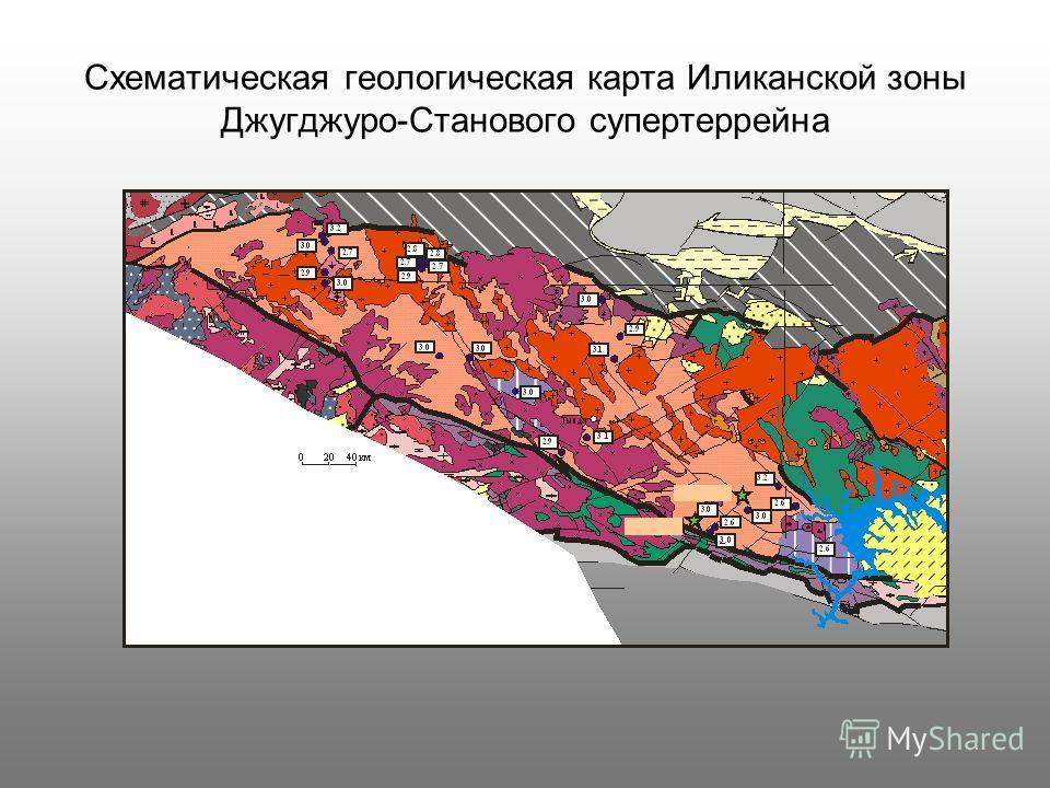 Схематическая геологическая карта Иликанской зоны Джугджуро-Станового супертеррейна