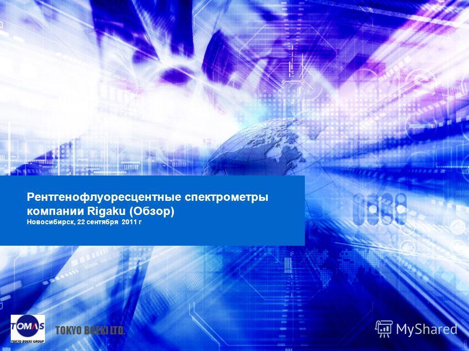 Рентгенофлуоресцентные спектрометры компании Rigaku (Обзор) Новосибирск, 22 сентября 2011 г TOKYO BOEKI LTD.