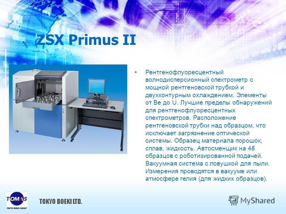 ZSX Primus II Рентгенофлуоресцентный волнодисперсионный спектрометр с мощной рентгеновской трубкой и двухконтурным охлаждением. Элементы от Be до U. Лучшие пределы обнаружений для рентгенофлуоресцентных спектрометров. Расположение рентгеновской трубк