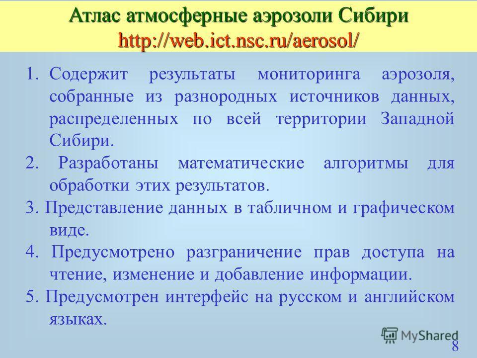 Атлас атмосферные аэрозоли Сибири http://web.ict.nsc.ru/aerosol/ 1.Содержит результаты мониторинга аэрозоля, собранные из разнородных источников данных, распределенных по всей территории Западной Сибири. 2. Разработаны математические алгоритмы для об