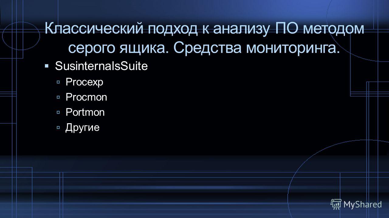 SusinternalsSuite Procexp Procmon Portmon Другие Классический подход к анализу ПО методом серого ящика. Средства мониторинга.