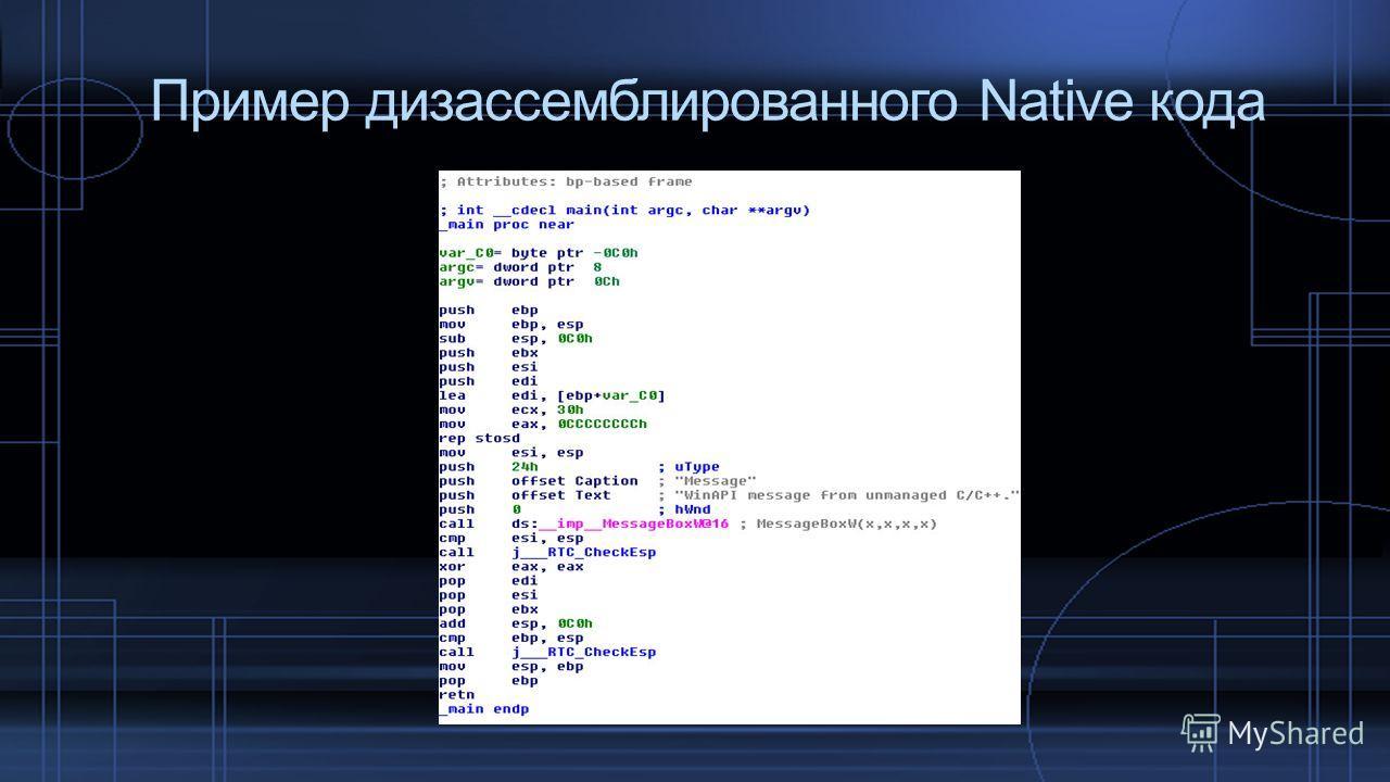 Пример дизассемблированного Native кода