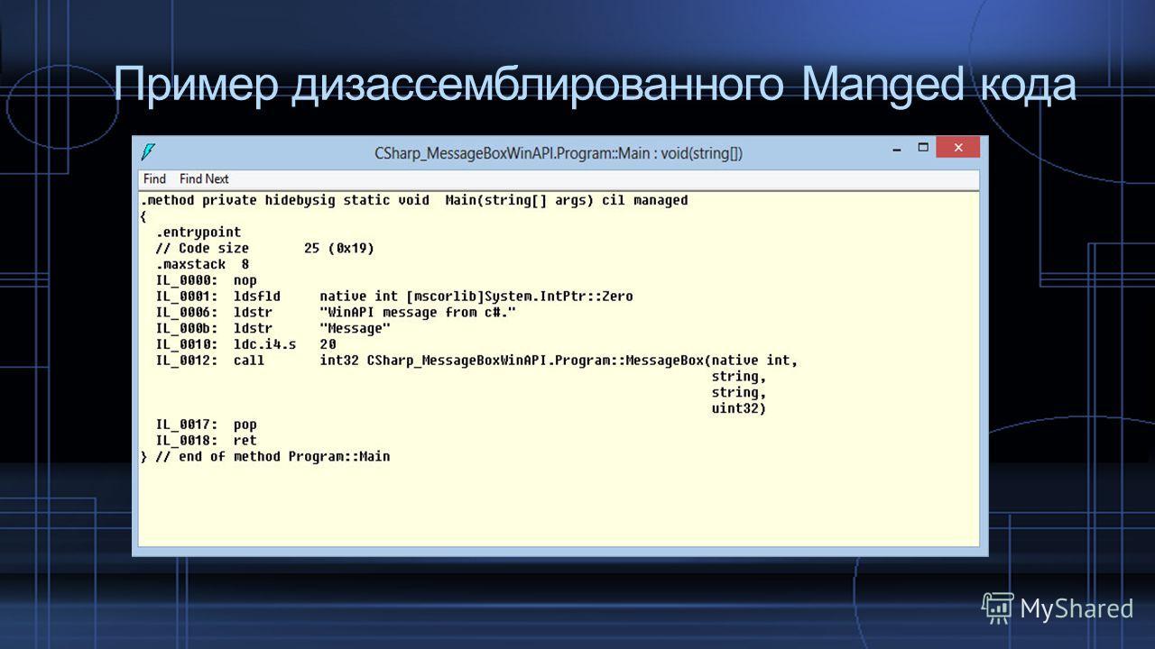 Пример дизассемблированного Manged кода