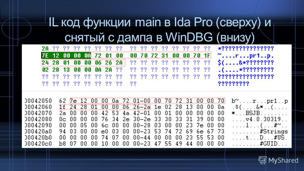 IL код функции main в Ida Pro (сверху) и снятый с дампа в WinDBG (внизу)