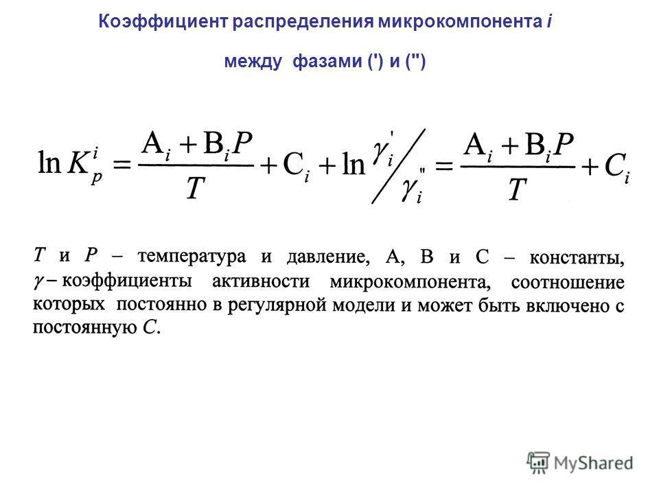 Коэффициент распределения микрокомпонента i между фазами (') и ()