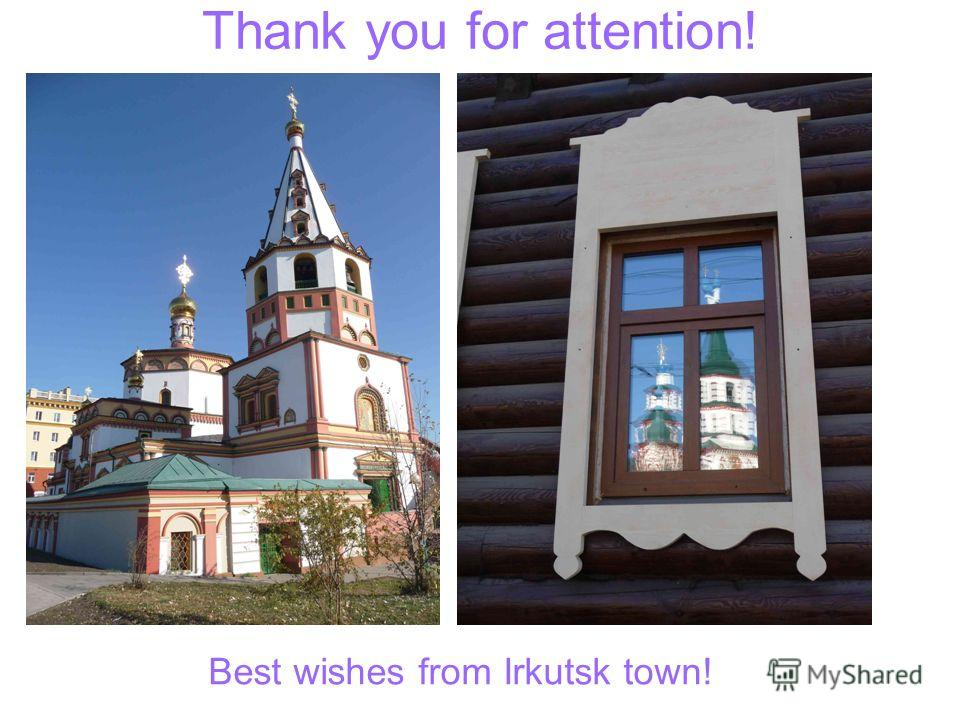 Thank you for attention! Best wishes from Irkutsk town!