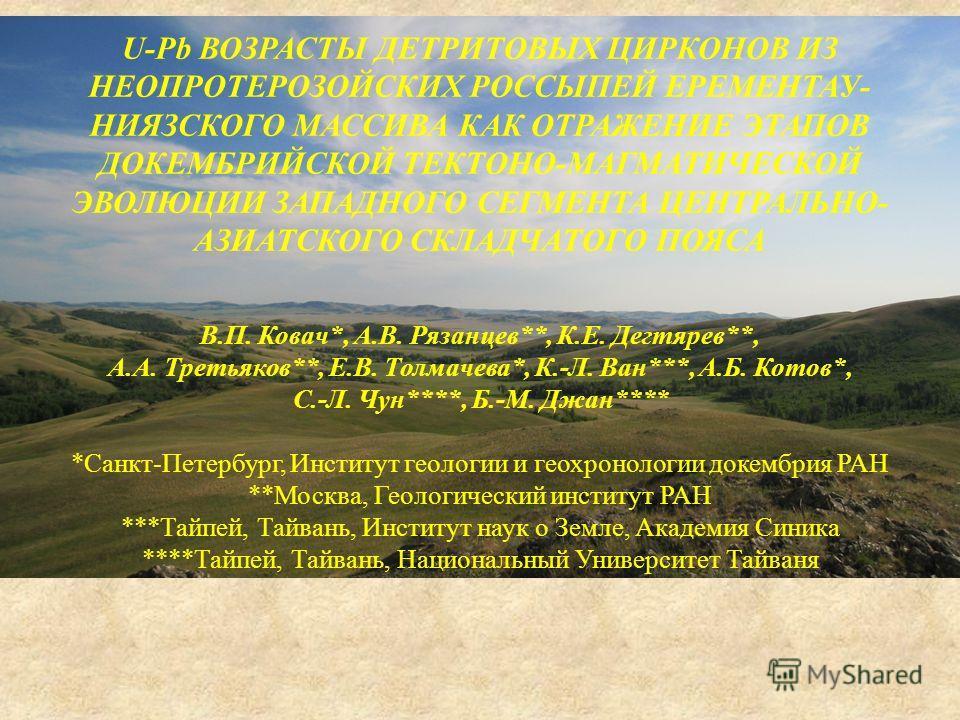 U-Pb ВОЗРАСТЫ ДЕТРИТОВЫХ ЦИРКОНОВ ИЗ НЕОПРОТЕРОЗОЙСКИХ РОССЫПЕЙ ЕРЕМЕНТАУ- НИЯЗСКОГО МАССИВА КАК ОТРАЖЕНИЕ ЭТАПОВ ДОКЕМБРИЙСКОЙ ТЕКТОНО-МАГМАТИЧЕСКОЙ ЭВОЛЮЦИИ ЗАПАДНОГО СЕГМЕНТА ЦЕНТРАЛЬНО- АЗИАТСКОГО СКЛАДЧАТОГО ПОЯСА В.П. Ковач*, А.В. Рязанцев**, К