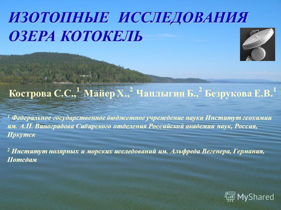 Исследования Изотопные фото