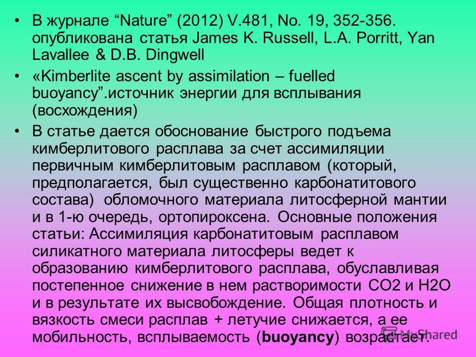 В журнале Nature (2012) V.481, No. 19, 352-356. опубликована статья James K. Russell, L.A. Porritt, Yan Lavallee & D.B. Dingwell «Kimberlite ascent by assimilation – fuelled buoyancy.источник энергии для всплывания (восхождения) В статье дается обосн