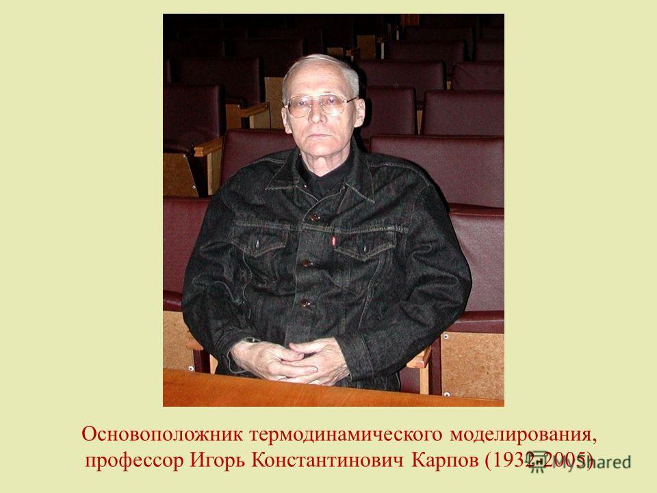 Основоположник термодинамического моделирования, профессор Игорь Константинович Карпов (1932-2005)