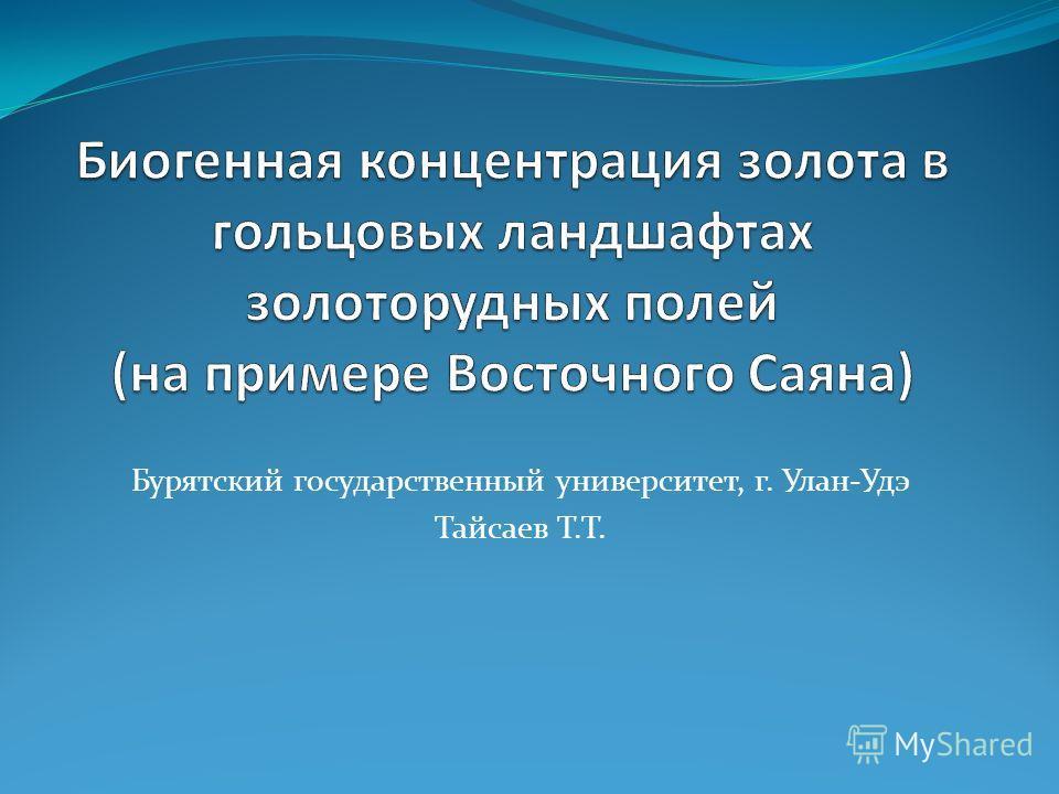 Бурятский государственный университет, г. Улан-Удэ Тайсаев Т.Т.