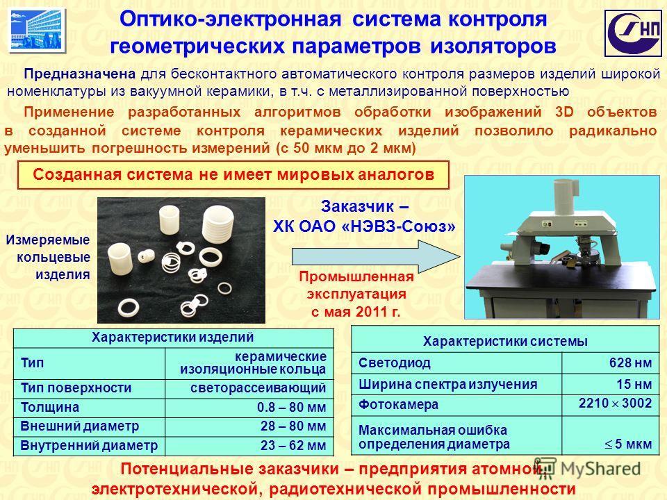 Характеристики системы Светодиод628 нм Ширина спектра излучения15 нм Фотокамера 2210 3002 Максимальная ошибка определения диаметра 5 мкм Характеристики изделий Тип керамические изоляционные кольца Тип поверхностисветорассеивающий Толщина0.8 – 80 мм В