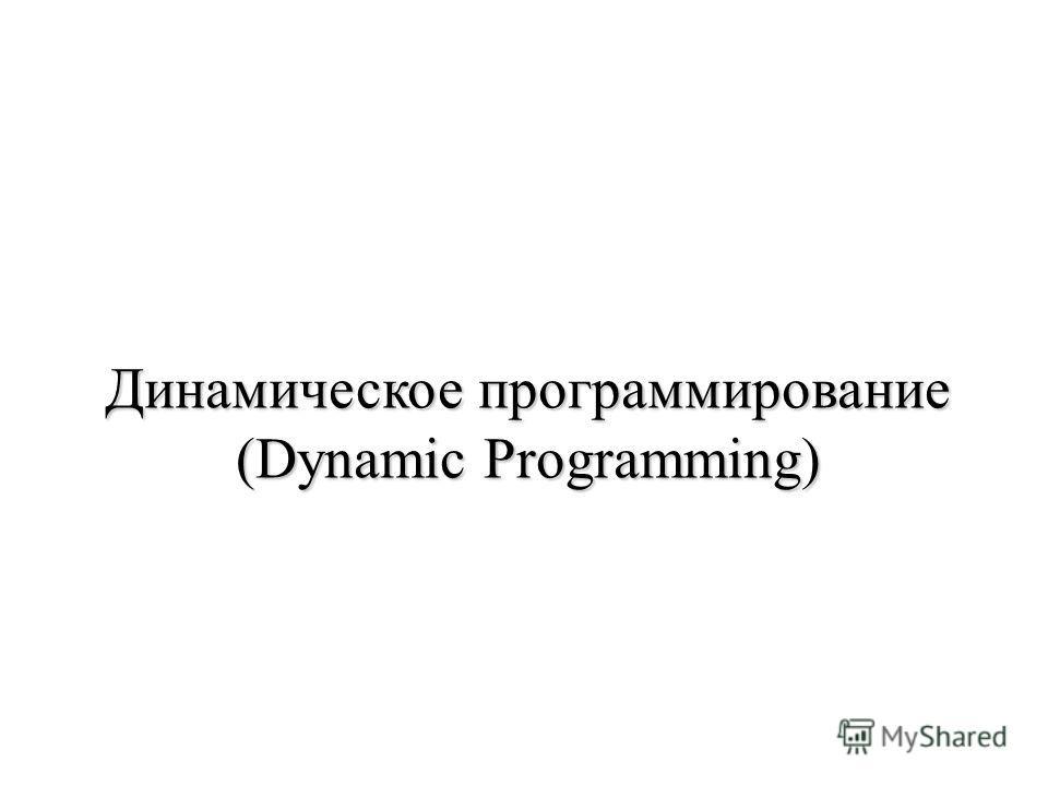 Динамическое программирование (Dynamic Programming)
