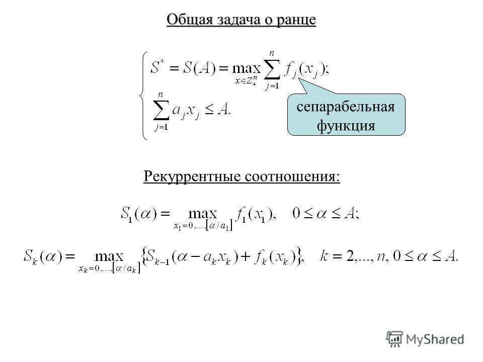 Общая задача о ранце сепарабельная функция Рекуррентные соотношения: