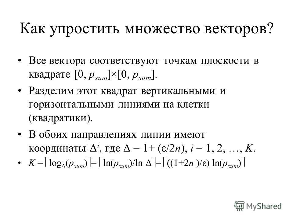 Как упростить множество векторов? Все вектора соответствуют точкам плоскости в квадрате [0, p sum ]×[0, p sum ]. Разделим этот квадрат вертикальными и горизонтальными линиями на клетки (квадратики). В обоих направлениях линии имеют координаты Δ i, гд