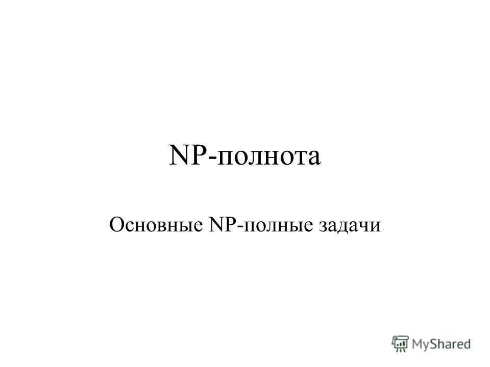 NP-полнота Основные NP-полные задачи