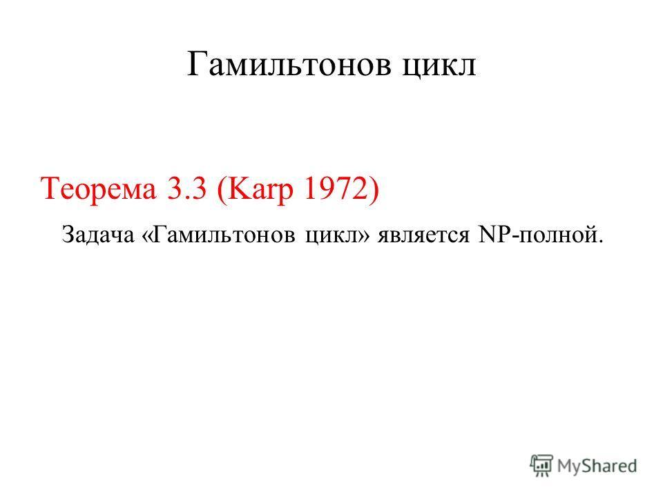 Гамильтонов цикл Теорема 3.3 (Karp 1972) Задача «Гамильтонов цикл» является NP-полной.