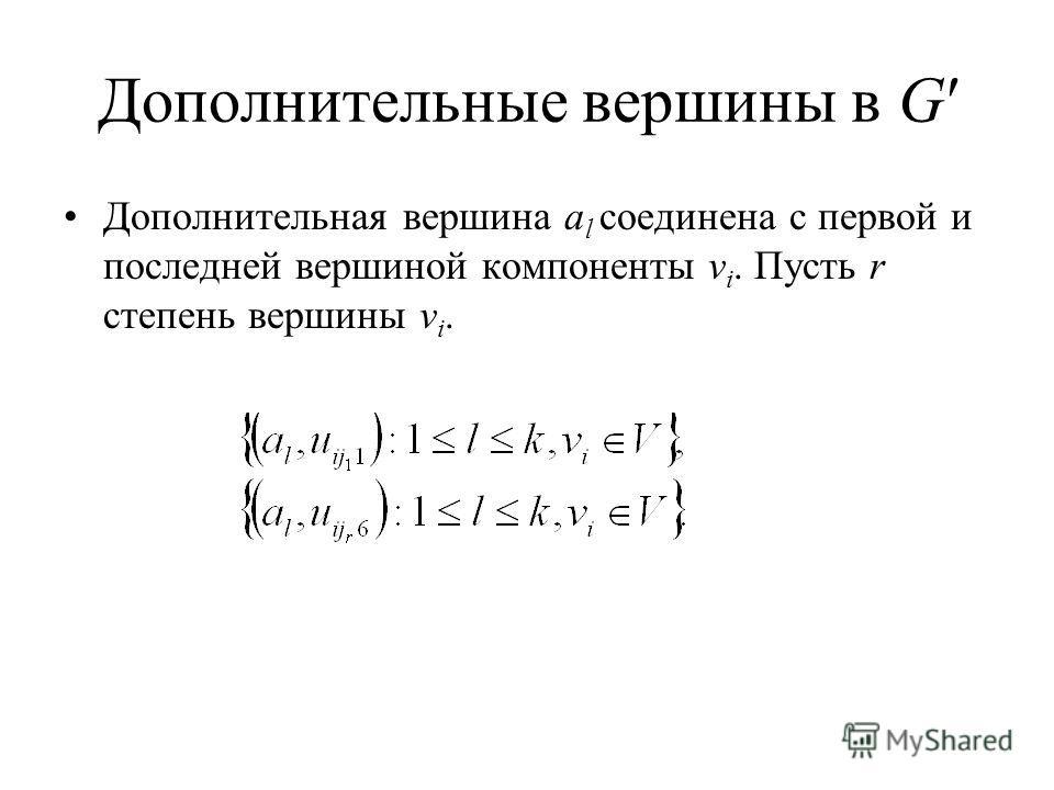 Дополнительные вершины в G Дополнительная вершина a l соединена с первой и последней вершиной компоненты v i. Пусть r степень вершины v i.